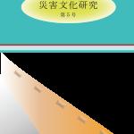 災害文化研究_表紙