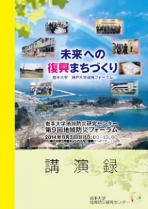 第9回地域防災フォーラム講演録_表紙