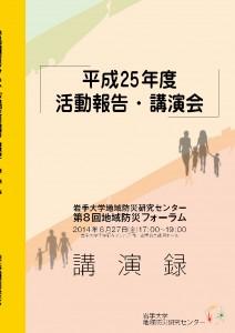 講演録第8回最終校_ページ_01