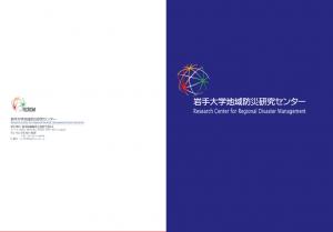 brochure_rcrdm_p1