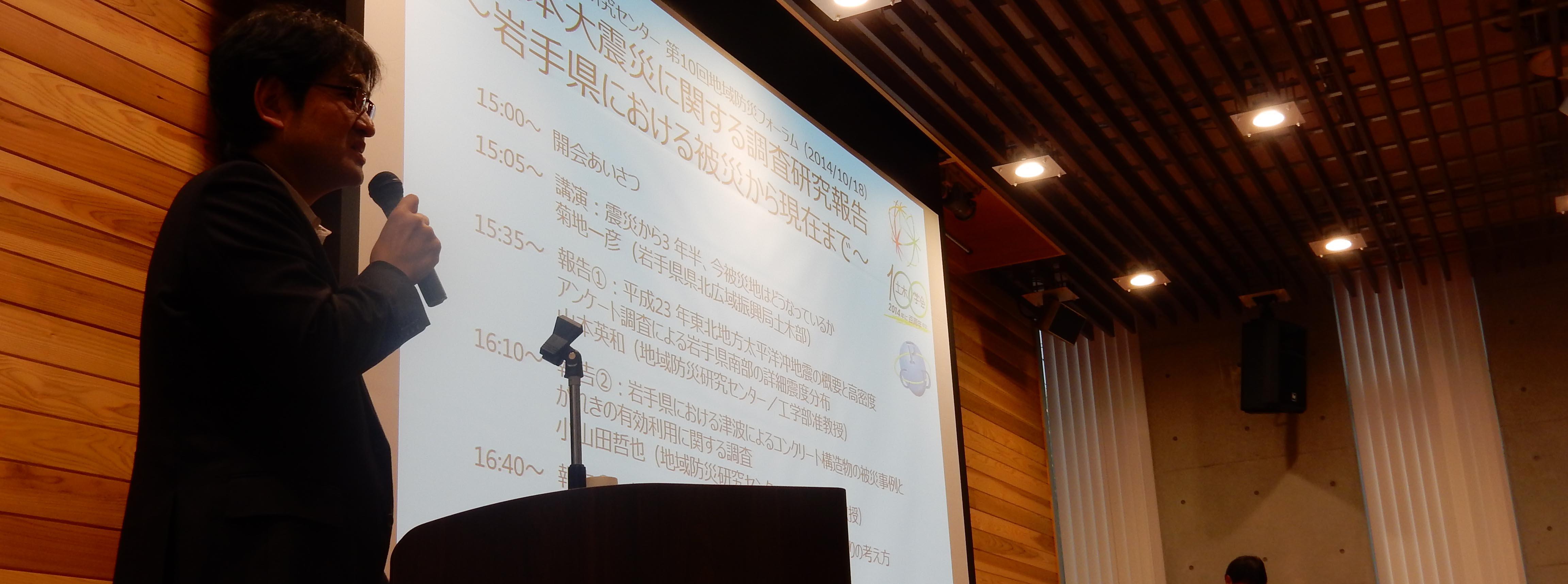 第10回地域防災フォーラム(2014年10月18日)