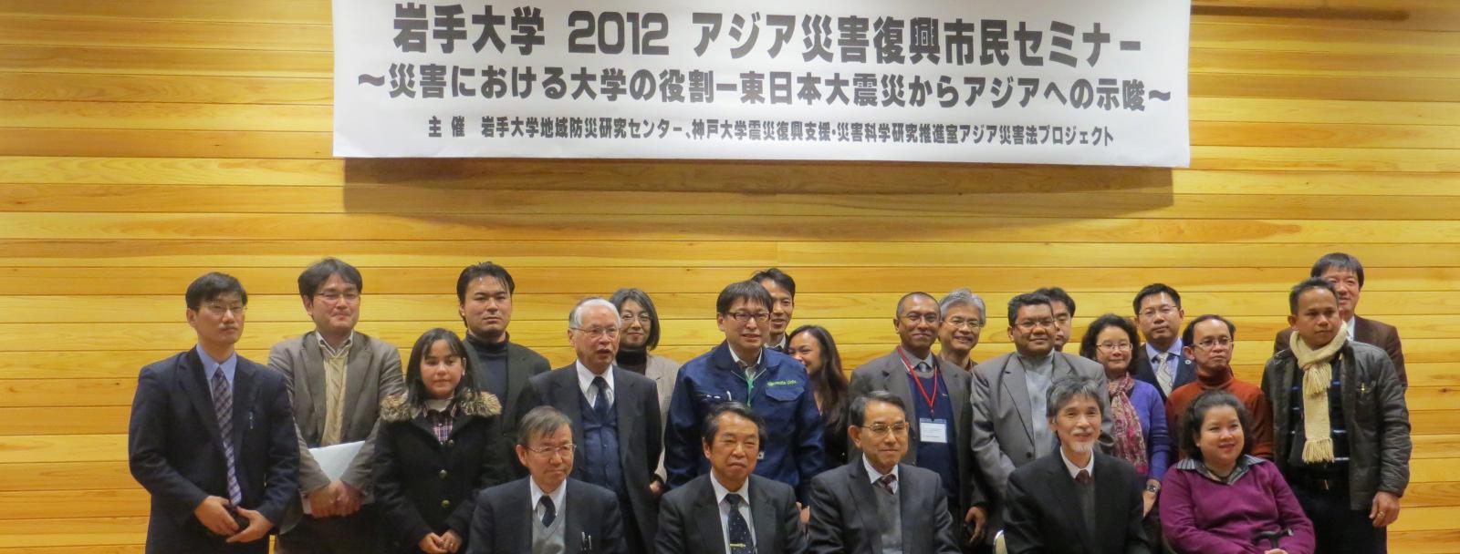 第3回地域防災フォーラム(2012年12月22日)