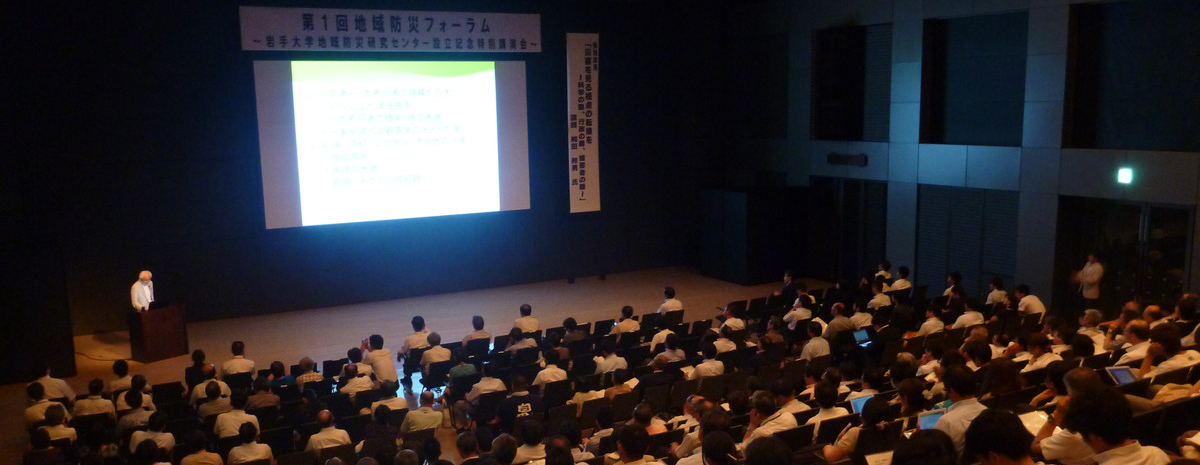第1回地域防災フォーラム(2012年7月11日)