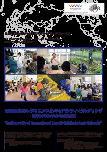 WCDRR_Iwate University Forum_Proceedings_Top
