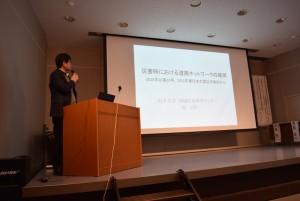 4.講演3_DSC_0016