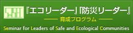 地域を支える『エコリーダー』・『防災リーダー』育成プログラム