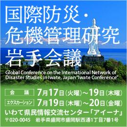 国際防災・危機管理研究 岩手会議
