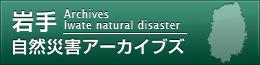 岩手自然災害アーカイブス